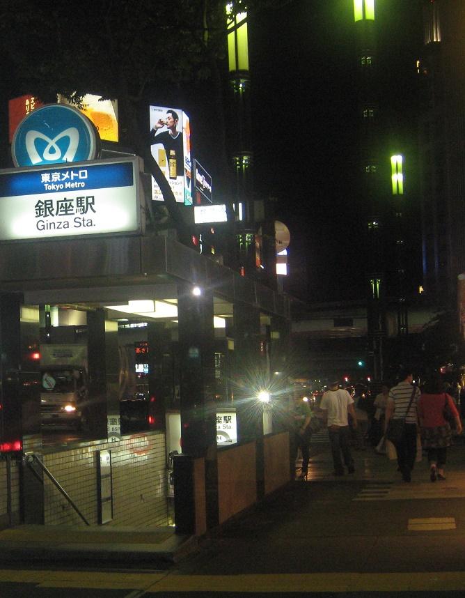 Ginza station Tokyo